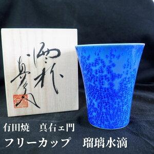 有田焼 フリーカップ ビアカップ 酒 瑠璃 青 高級 贈り物 ギフト プレゼント 真右ェ門 おしゃれ 普段使い 還暦 米寿 内祝い お返し 父 母 母の日 父の日 お歳暮