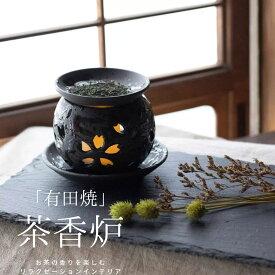 茶香炉 アロマポット 陶器 有田焼 黒 青 赤 緑 アロマ 香炉 癒し リラックス 日本茶 茶葉 香水 インテリア 雑貨 消臭 おしゃれ お歳暮