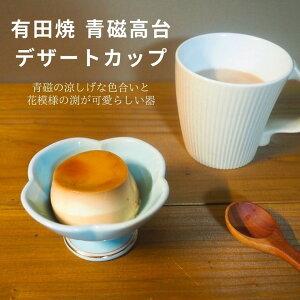 有田焼 プリンカップ デザートカップ フルーツ皿 デザート皿 和食器 和食 和菓子 あんみつ アイス おしゃれ 有田焼 器 青磁 ゴールド 赤 ライン
