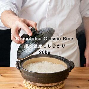 【2年産】熊本県産 コシヒカリ 玄米20kg精米18kg   【米20kg 送料無料】【お米 20kg 送料無料】米/お米/コメ【こしひかり】【熊本県産】【米 20kg 送料無料】【令和】こめたつ