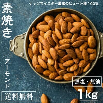 【完全無添加】 素焼きアーモンド1kg 【アーモンド 無塩 素焼き 1kg 送料無料】アーモンド ナッツ おつまみ 無塩 (食塩・砂糖不使用) 無油 (ノンオイル) 無添加 (素焼き) ロースト アーモンド(Almond) おやつ
