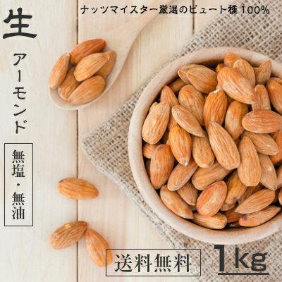 【完全無添加】 生アーモンド1kg 【生アーモンド 1kg 送料無料】アーモンド ナッツ おつまみ 無塩 (食塩・砂糖不使用) 無油 (ノンオイル) 無添加 生 アーモンド(Almond) おやつ