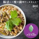 スーパー大麦 バーリーマックス 800g 食物繊維がもち麦の2倍 レジスタントスターチ ハイレジ β-グルカン フルクタン…