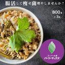 スーパー大麦 バーリーマックス 2.4kg(800g×3袋) 食物繊維がもち麦の2倍 レジスタントスターチ ハイレジ β-グルカ…