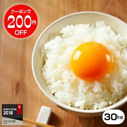 城北地区産【ひのひかり】玄米30kg