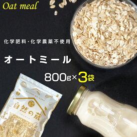 オートミール 2.4kg(800g×3袋) 【化学肥料・化学農薬不使用】オーツ麦【オートミール 送料無料】【オートミール オーガニック】【送料無料】