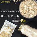 オートミール 大容量 4kg(800g×5袋) 【化学肥料・化学農薬不使用】オーツ麦【オートミール 送料無料】【オートミール…