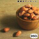 【完全無添加】素焼きアーモンド950g アーモンド ナッツ おつまみ 無塩 (食塩・砂糖不使用) 無油 (ノンオイル) 無添加…