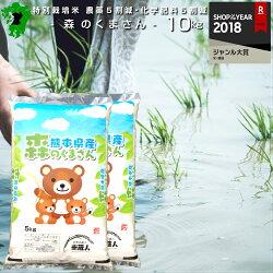 特別栽培米森のくまさん白米10kg