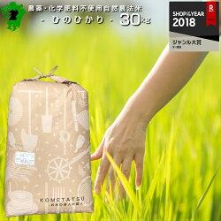 自然農法米ヒノヒカリ玄米30kg白米27kg