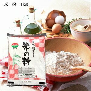 楽天最安値に挑戦中!380円【米粉1kg】/お米 夢大地 米の粉 1kg お米と同梱で送料無料!