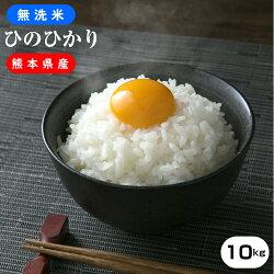 【無洗米】【城北地区産】ヒノヒカリ白米10kg(5kg×2袋)