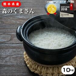【森のくまさん】白米10kg(5kg×2)