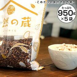 もち麦国産5kg
