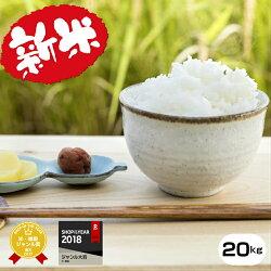熊本県産ミルキークイーン玄米20kg
