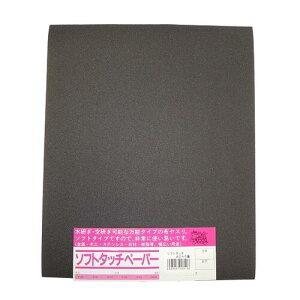 亀印 ソフトタッチペーパー #240 (10枚入)