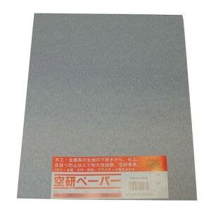 亀印 空研ヤスリ シート #240 (10枚入)