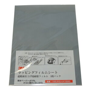 【ゆうパケット対応】 3M ラッピングフィルムシート(1枚入) #1000(15ミクロン) 灰