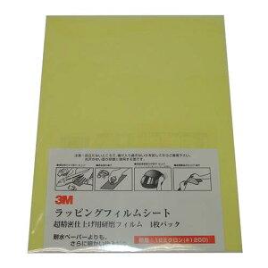 【ゆうパケット対応】 3M ラッピングフィルムシート(1枚入) #1200(12ミクロン) 黄