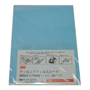 【ゆうパケット対応】 3M ラッピングフィルムシート(1枚入) #2000(9ミクロン) 水色
