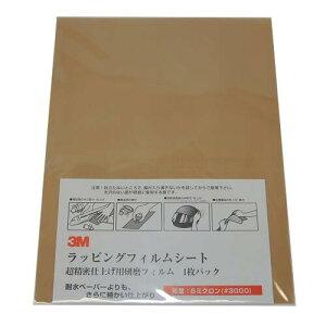 【ゆうパケット対応】 3M ラッピングフィルムシート(1枚入) #3000(5ミクロン) 茶