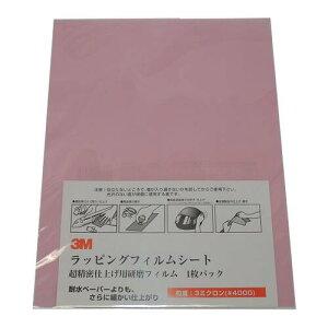 3M ラッピングフィルムシート(1枚入) #4000(3ミクロン) 桃