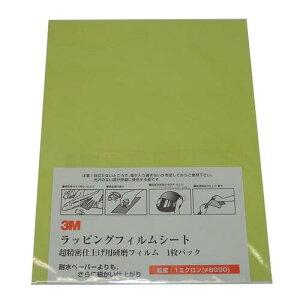 【ゆうパケット対応】 3M ラッピングフィルムシート(1枚入) #8000(1ミクロン) 薄緑