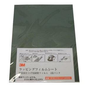 【ゆうパケット対応】 3M ラッピングフィルムシート(1枚入) #10000(0.5ミクロン) 深緑