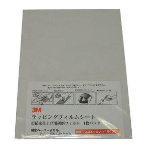 【ゆうパケット対応】 3M ラッピングフィルムシート(1枚入) #15000(0.3ミクロン) 薄灰