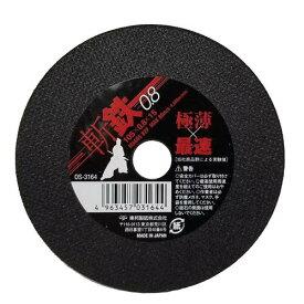 極薄×最速 両面補強切断砥石 斬鉄 10枚入/箱 MA60S B2F 105mmX0.8mmX15mm ステンレス・鉄鋼・アルミニウム・一般鋼材向け MAXSpeed 80m/sec(4,800m/min)