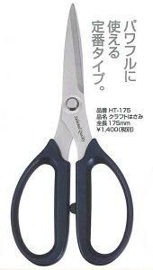 関のはさみ ギザ刃付き クラフトはさみ S すべらないはさみ HT-175 定番タイプ 関 刃物 はさみ 全長175mm