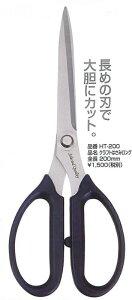 関のはさみ ギザ刃付き クラフトはさみ ロング すべらないはさみ HT-200 定番タイプ 関 刃物 はさみ 全長200mm