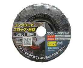 ヤナセ TOPディスク コンクリート 100MM C#24 TC01