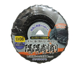 ヤナセ 隅隅削削 100MM C#36 コンクリート用 SZC02