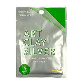 アートクレイシルバー7g シルバー アクセサリー 純銀粘土 銀粘土 手作り 指輪 手づくりアクセサリー オリジナル A-0272