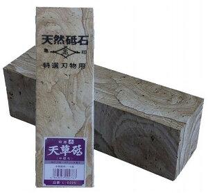 亀印 天然砥石 特選刃物用 天草砥 特選 赤 中研磨用 15型 L-0225 220×75×60mm 包丁 ナイフ ステンレス刃物 打刃物 砥石 といし