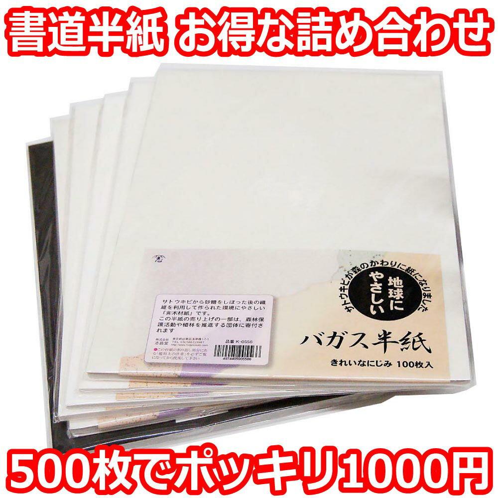 【1000円ポッキリ】練習用書道半紙 約500枚詰め合わせ【メール便なら送料無料】