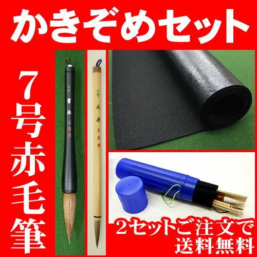 書初め(かきぞめ)筆セット 7号赤毛【コンビニ受取対応】
