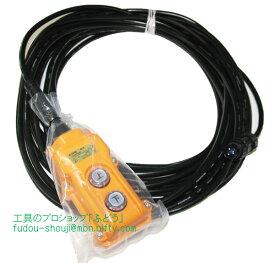 【ユニパー】操作スイッチ15mコード付き(3Pプラグ付き)(ハイパワーZウインチ/UP-711Z・UP711ZN・UP711ZN-80用)