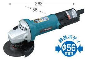 【マキタ】ディスクグラインダー9533B(100mm・二重絶縁)