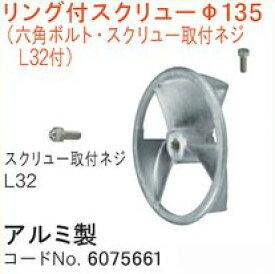 【リョービ・RYOBI】かくはん羽根 135mm(6075661)アルミ製リング付きスクリュー