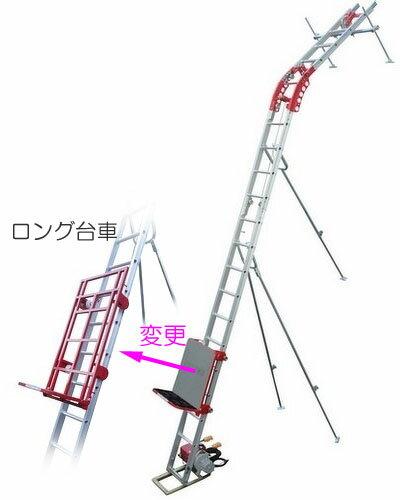 【ユニパー】 荷揚げ機スーパータワーR UP-106RL-Z-2F(ロング台車付きセット2階用・Zウインチ下置き式) ジョイントレール式瓦揚げ機