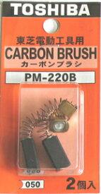 【東芝/日本電産】カーボンブラシ#79027050(2個1組)(PM-220B他用)