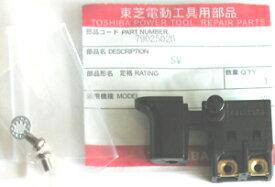 【東芝】スイッチ#79025026 (PM-220B.PMA-240用)