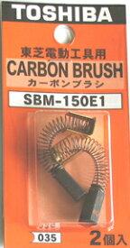 【東芝】カーボンブラシ#79027035(2個1組)(SBM-150E1他用)