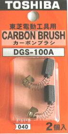【東芝】カーボンブラシ#79027040(2個1組) (DGS-100C他用)
