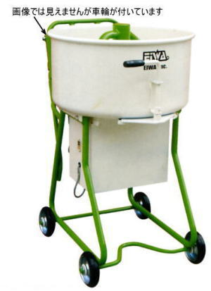 【EIWA 栄和機械工業】モルタルミキサーEMG-2.5HT(750W)一輪車受け取り可の脚高タイプ