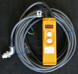 【リョービ/京セラ】ウインチWI-61C用スイッチ配線組立 (10m)オスメス7芯#6580827