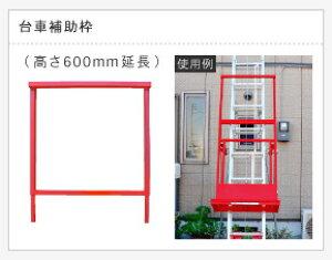 【ユニパー】 荷揚げ機ソーラーリフト/UP-100S用台車補助枠