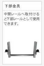 【ユニパー】 荷揚げ機スーパータワーR/UP-106R用下部金具